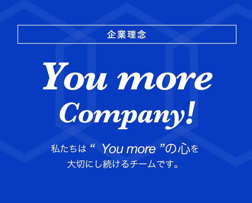 """わたしたちは""""you more""""の心を大切にし続けるチームです。企業理念はこちら。"""