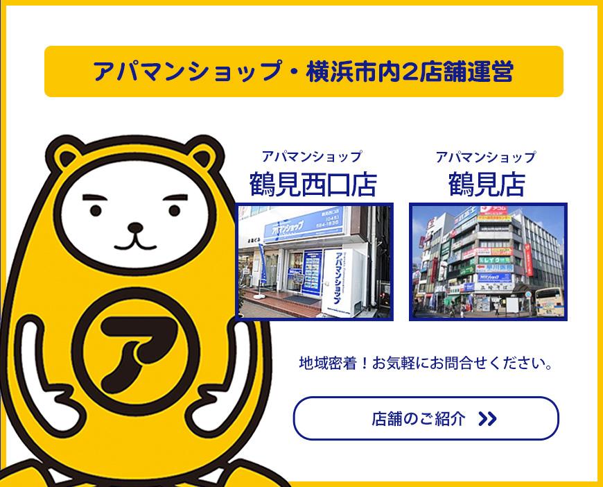 横浜市内にアパマンショップ2店舗運営!店舗紹介はこちら。