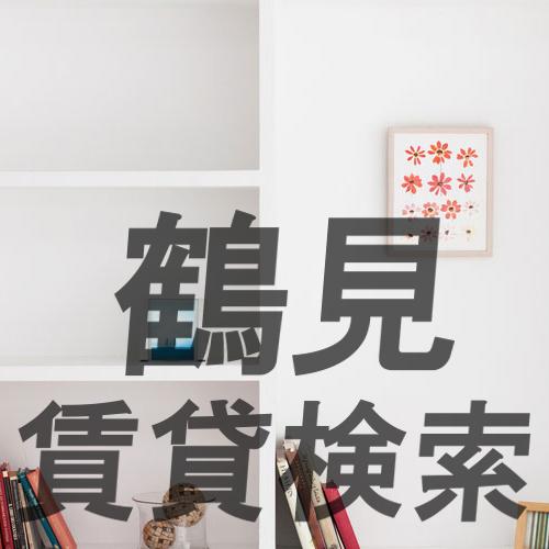 横浜鶴見の賃貸検索はこちら